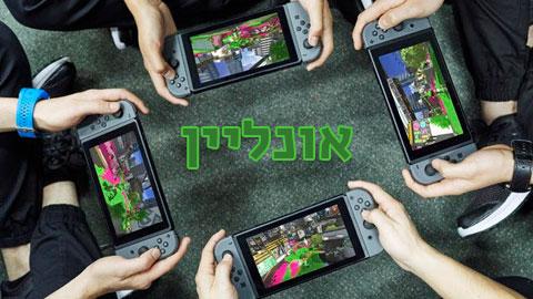 switch5